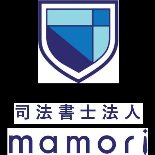 司法書士法人 mamori